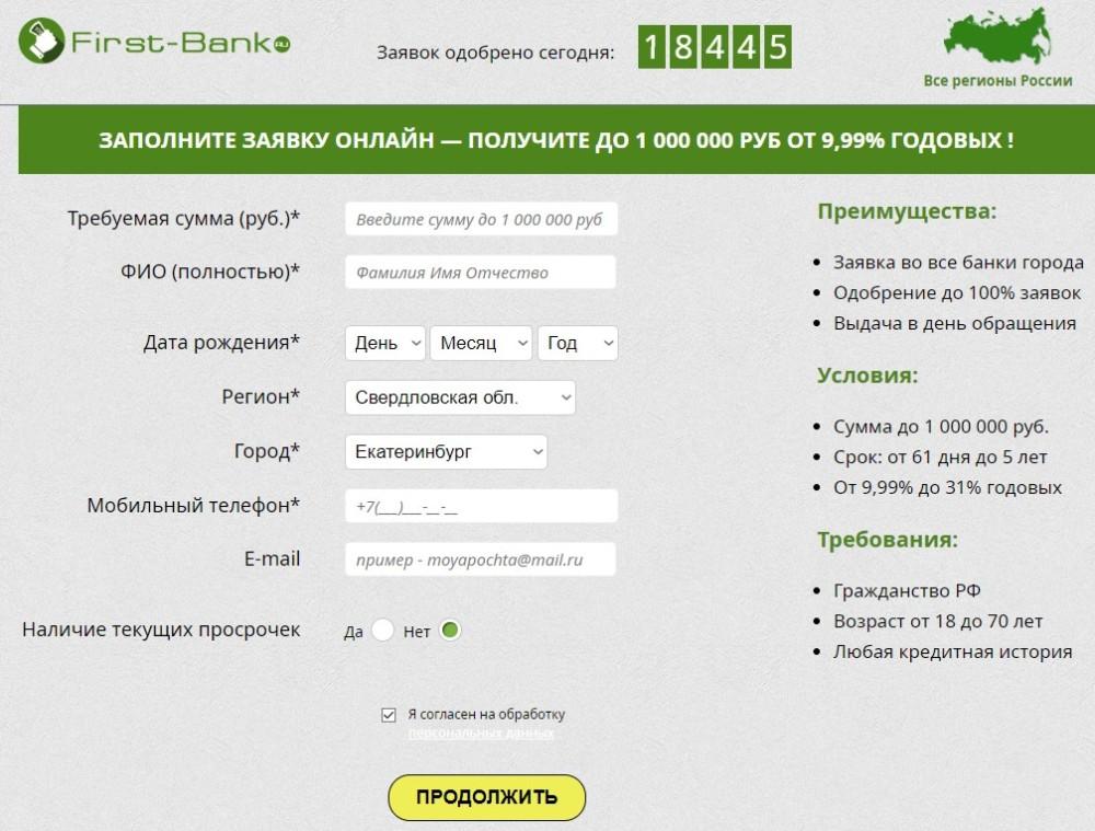 регион кредит банк официальный сайт