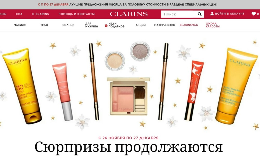 Кларанс Интернет Магазин Акции