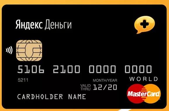 яндекс деньги карты отзывы мили оформить займ