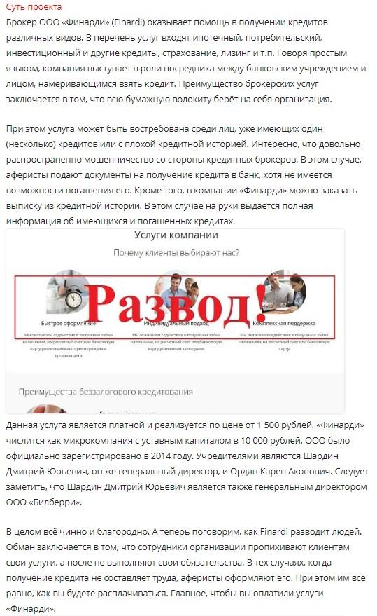 помощь кредит ооо москва