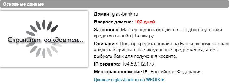 подбор кредита онлайн по банкам взять кредит 50000 на год