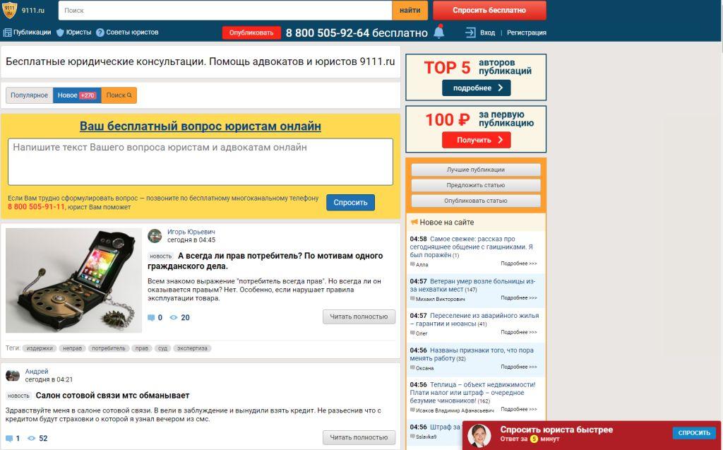 сайты бесплатных юридических консультаций