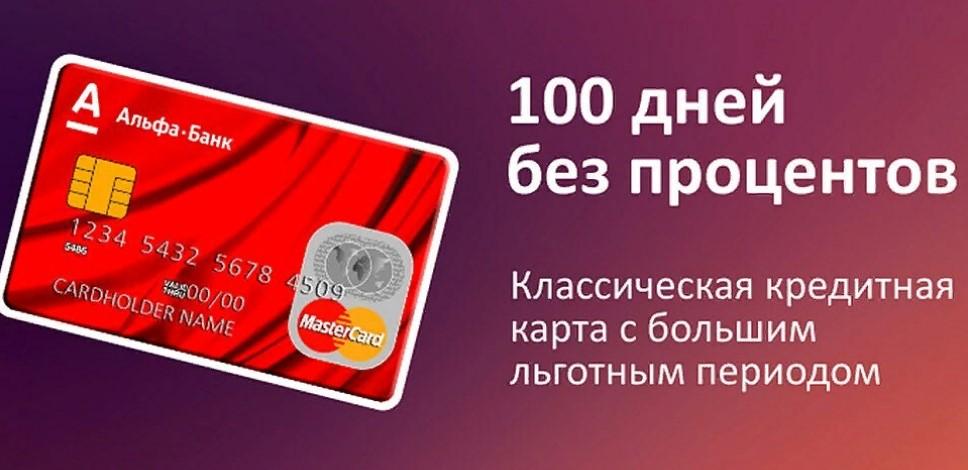 альфа банк просрочка по кредитной карте